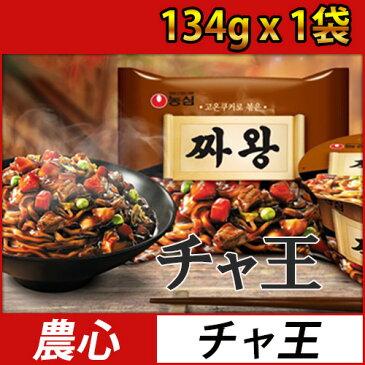 (01010)【農心】チャ王 134g x 1個 チャジャン麺 食品 チャワン ジャージャー麺 ノンシム 【韓国ラーメン】 ★★
