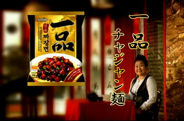 (01611)【パルト】一品チャジャン麺200g X 1個 韓国食品 韓国食材 韓国料理 韓国ラーメン 韓国食品 韓国食材 韓国料理 韓国ラーメン 一品 ジャ-ジャ-麺 ★★
