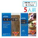 (07001)【送料無料!】【宋家冷麺 5人前 SET】麺 ...