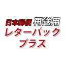 BOBUSANGで買える「【日本郵便 レターパック プラス】長期不在・住所違いなどによる返送品の再送用の追加送料」の画像です。価格は10円になります。