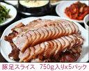 自家製 豚足【市場】王豚足 チョッパル スライス 750gx 5パック ★ 辛みそ付き〔クール便〕 【韓国食品・韓国料理・韓国食材・おかず】【韓国お土産・激安】【あす楽】(00002x5)【S】 1