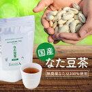 なた豆茶【なた豆/刀豆/オーガニック/国産/送料無料】