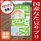 なた豆サプリメント「ビスカット」約3週間分【なた豆/刀豆/オーガニック/国産/送料無料】