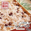 【送料無料】【新米】【広島県産】令和1年産ヒメノモチ20kg『玄米』