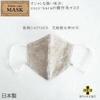 ファブリックケアマスクcoco-kara(リネン刺繍タイプ)(布女性シルク肌にやさしいかわいいおしゃれ洗える耳が痛くならない花粉高機能送料無料日本製)