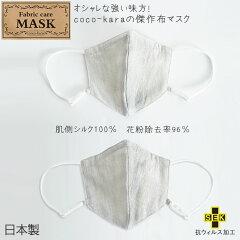 ファブリックケアマスクcoco-kara(オーガニックコットンタイプ)(布女性シルク肌にやさしいかわいいおしゃれ洗える耳が痛くならない送料無料日本製)