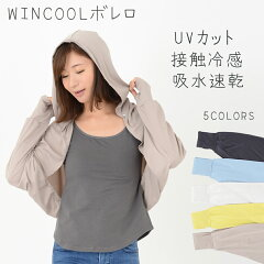 WINCOOLフード付ボレロストール(涼しい接触冷感吸水速乾UVカット日本製)