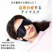 メディカーボン温熱治療アイマスク(ホット繰り返し安眠疲れ目温熱治療送料無料日本製送料無料ドライアイ目のデトックス)