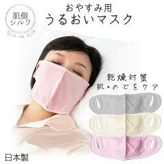 おやすみ用肌側シルクうるおいマスク(就寝用シルク肌荒れ肌にやさしい保湿うるおいのど保温耳が痛くならない跡が残らない乾燥寝るとき日本製送料無料)