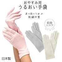 おやすみ用肌側シルクうるおい手袋(就寝用シルクハンドケア寝るときうるおい保湿温かい日本製送料無料)