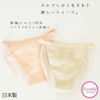 女性用ふんどし「フンディーフンディー(ゴムタイプ)」肌側シルク100%(ふんどしパンツふんどしショーツレディースFundy-Fundy日本製)