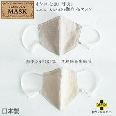 ファブリックケアマスクcoco-kara(リネンタイプ)(布女性かわいいシルクおしゃれ洗える耳が痛くならない肌にやさしい送料無料日本製)