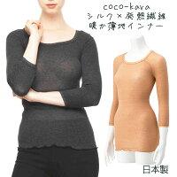 シルク混発熱薄地インナーcoco-kara(女性シルク肌にやさしい発熱保温暖かいエクスストッキング薄い伸びる重ね着8分袖送料無料日本製)