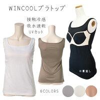 WINCOOLブラトップ(涼しい接触冷感吸水速乾UVカットずれない日本製)