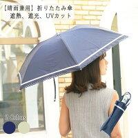 【遮熱・UVカット】晴雨兼用折り畳み傘(涼しい遮熱晴雨兼用UVカット撥水かわいい)