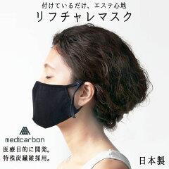 メディカーボンリフチャレマスク(温熱治療遠赤日本製美肌リフトアップエステ一般医療機器布マスク)