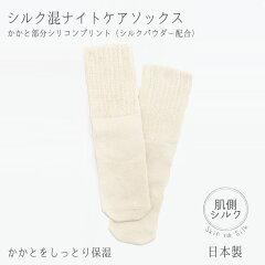 シルク混かかとナイトケアソックス(かかと乾燥保湿シルク靴下寝る時用足首ゆったり日本製)