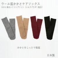 ウール混かかとケアソックス(かかと保湿ウール靴下ゆったり日本製)
