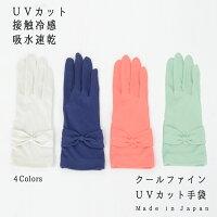 クールファインUVカット手袋(ハンドケア吸水速乾UVカット接触冷感スマホ対応日本製)