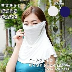 クールファインUVカットネック&フェイスカバー(接触冷感吸水速乾UVカット日本製)