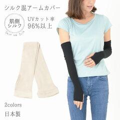 シルク混UVカットアームカバー(涼しいシルク肌にやさしいUVカット日本製)