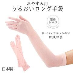 おやすみ用肌側シルクうるおいロング手袋(就寝用シルクハンドケア寝るときうるおいロング保湿温かい日本製送料無料)