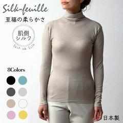 【silk-feuille】シルフィーユハイネックインナー(シルクコットン暖かい温活上質重ね着薄手日本製乾燥肌)