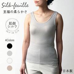 【silk-feuille】シルフィーユタンクトップ(シルクコットン暖かい温活上質重ね着薄手日本製乾燥肌肌にやさしい)