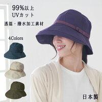 【撥水・UVカット】軽量つば広ハット(撥水・UV帽子・日焼け対策・つば広・リボン付・かわいい・おしゃれ・機能的・アウトドア・レジャー・旅行・たためる・洗える・日本製)