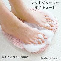フットグルーマー「マニキューレ」ピンク(足の角質・においのケア)