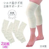 シルク混立体ひざ保温サポーター2足組(シルク柔らかい暖かい保温サポート肌にやさしい日本製)