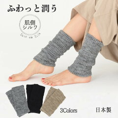 肌側シルク二重編み足首ウォーマー(足首ウォーマーシルク日本製冷えとり冷え取りレッグウォーマーおやすみオフィス締め付けない防寒ゆったり二重保温)