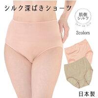 シルク深ばきショーツ(シルク深履き股上深め伸びるレディース女性用日本製)