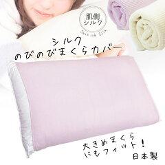 シルクのびのびまくらカバー(シルク大判まくらピローケース洗える肌にやさしい髪にやさしい日本製)