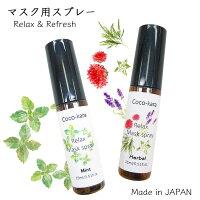 マスク用消臭&アロマスプレー(消臭癒し香りミスト)