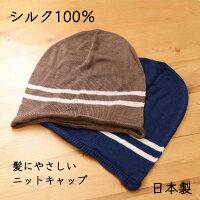 シルク100%ニット帽(シルク髪にやさしい肌にやさしい頭皮にやさしい乾燥対策髪のつやニットキャップおしゃれ日本製)