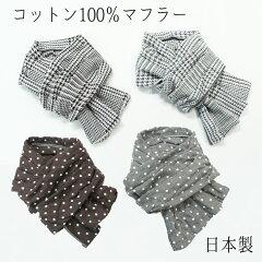 コットン100%あったかマフラー(起毛柔らかい暖かい綿100%チクチクしない日本製ワンタッチ)