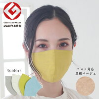 【NEW】ファブリックケアマスクcoco-karaコスメ対応(カラーリネン無地)抗ウィルス花粉対策肌側シルク100%布マスク肌にやさしいかわいい蒸れないおしゃれ洗える耳が痛くならないメイク汚れ皮膚科送料無料日本製