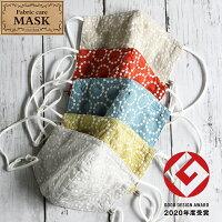 ファブリックケアマスクcoco-kara(カラー刺繍)抗ウィルス花粉対策肌側シルク100%布マスク肌にやさしいかわいい蒸れないおしゃれ洗える耳が痛くならないメイク汚れ皮膚科送料無料日本製