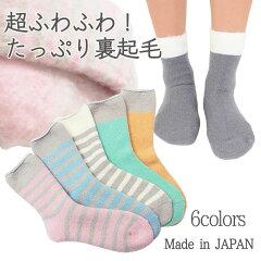 日本製ふわもこソックス(裏起毛暖かい日本製ゆったり靴下冷えとり)