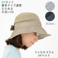 【UVカット】ラッセルブリムUVハット(UV帽子・接触冷感・日焼け対策・つば広・リボン付・かわいい・おしゃれ・機能的・アウトドア・レジャー・旅行・たためる・洗える・日本製)