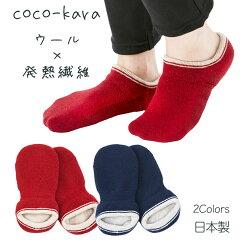 coco-kara発熱&ウールルームソックス(ウール混発熱暖かい温活ルームソックス裏パイル日本製)