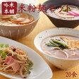 【米粉 麺セット】日本のお米からつくった「米屋の米粉」麺セット(ラーメン・パスタ・うどん・きしめん)【小麦粉不使用】(20食入)【送料無料】【北海道・沖縄は別途送料必要】
