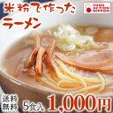 米粉 麺 ラーメン 日本のお米からつくった「米屋の米粉」ラーメン 5食...