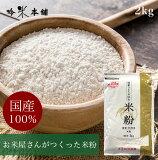 【最大600ポイント獲得!】米粉 2kg 日本のお米からつくった「米屋の米粉」【製菓・料理用】【小麦粉不使用】職人ご用達!こだわり専用米で挽いた米粉2kg(菓子用)【39ショップ対応】 【北海道・沖縄・離島別途送料必要】