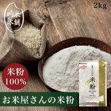 米粉 2kg 日本のお米からつくった「米屋の米粉」【製菓・料理用】【小麦粉不使用】職人ご用達!こだわり専用米で挽いた米粉2kg(菓子用)【39ショップ対応】 【北海道・沖縄・離島別途送料必要】