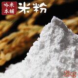 米粉 日本のお米からつくった「米屋の米粉」2kg【製菓用】【小麦粉不使用】職人ご用達!こだわり専用米で挽いた米粉2kg(菓子用)送料別 【39ショップ対応】