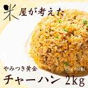 【チャーハン】やみつき!黄金チャーハン2kg(1kg×2袋)