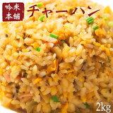 冷凍食品 チャーハン 2kg(2袋)【2袋=8〜10食分】【レンジ】送料無料【北海道・沖縄別途送料必要】