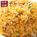 【チャーハン レンジ】やみつき!黄金チャーハン3kg(3袋)【冷凍炒飯...
